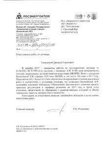 BalakovoNPP-pdf-213x300