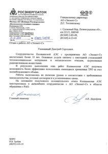 KalininskayaNPP-pdf-212x300