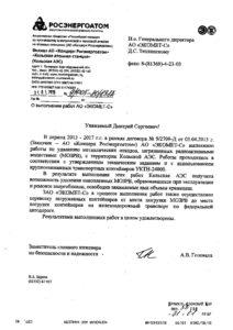 KolaNPP-pdf-212x300