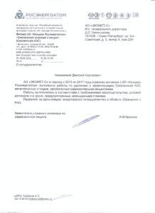 Smolensk-NPP-pdf-218x300