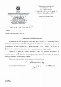Атомфлот-за-2018-год-210x300