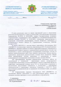 Письмо-Туркменхимия-212x300