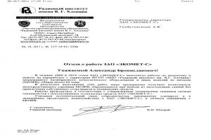 Радиевый-институт-отзыв-06-10-11-300x199
