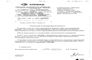 Элемаш-отзыв-о-работе-ЗАО-ЭКОМЕТ-С-16-02-12-300x196